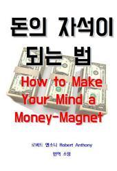 돈의 자석이 되는 법: How To Make Your Mind a Money Magnet