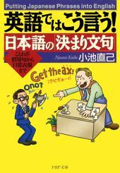 英語ではこう言う! 日本語の「決まり文句」 ことわざ・慣用句から日常表現まで: キーワードで比較・お客様から選ばれる販売方法とは