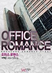 오피스 로맨스 (Office Romance)
