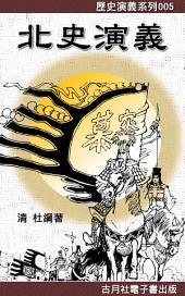 北史演義: 這一段歷史,中國人不再只是漢人