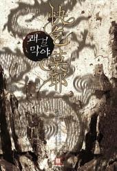 [세트] 쾌걸막야 (전5권/완결)