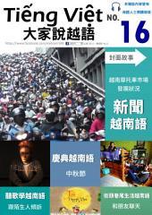 大家說越語 第16期: 最豐富的越語自學教材