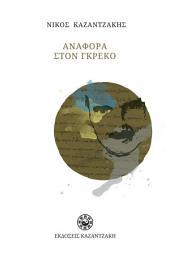 ΑΝΑΦΟΡΑ ΣΤΟΝ ΓΚΡΕΚΟ: REPORT TO GRECO