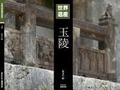 沖縄世界遺産写真集シリーズ04 玉陵