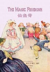 06 - The Magic Fishbone (Simplified Chinese): 仙鱼骨(简体)