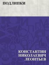 Панславизм и греки: (Zapiski Vladimira Ladneva)