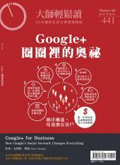 Google+圈圈裡的奧祕: 循序漸進,培養潛在客戶