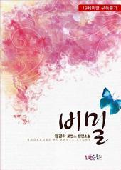 [세트] 비밀 (개정판 전2권/완결)