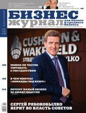 Бизнес-журнал, 2008/16: Волгоградская область