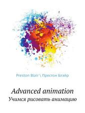 Advanced animation