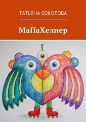 МаПаХелпер