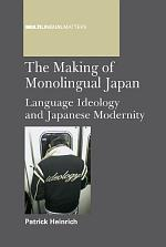 The Making of Monolingual Japan