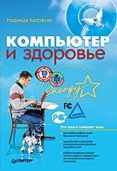 Компьютер и здоровье (+CD)