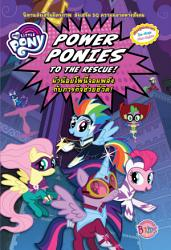 MY LITTLE PONY                                                                                                                                  POWER PONIES TO THE RESCUE  PDF