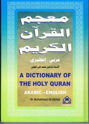 A Dictionary Of The Holy Quran Book PDF