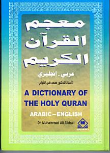 A Dictionary of the Holy Quran Book