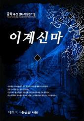 [세트] 이계신마 (전7권/완결)