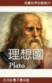 理想國: 改變世界的經典--希臘哲學