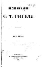 Воспоминанія Ф. Ф. Вигеля: Объемы 1-2