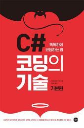 C# 코딩의 기술(기본편): 똑똑하게 코딩하는 법
