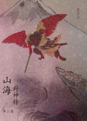 (繁)雲海爭奇錄 《卷二》: 山海封神榜 正傳(Traditional Chinese Edition)