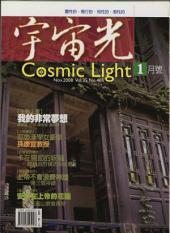 宇宙光雜誌405期: 我的非常夢想