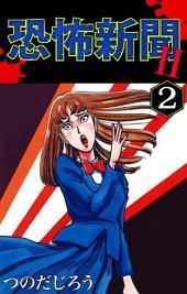 恐怖新聞Ⅱ(2)