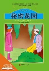 秘密花园(读酷儿童文学精选版)