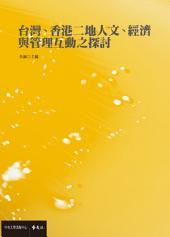 台灣、香港二地人文、經濟與管理互動之探討
