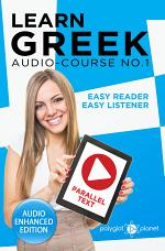 Learn Greek - Easy Reader - Easy Listener Parallel Text: Audio Course No. 1