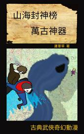 萬古神器 VOL 24 Comics: 繁中漫畫版