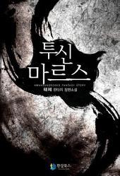 [세트] 투신 마르스(전5권/완결)