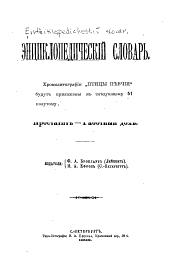 Энциклопедическій словарь: подъ ред И. Е. Андреевскаго, Том 50