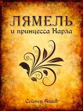Лямель и принцесса Нарла: Роман-фэнтези