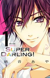 Super Darling!(1)