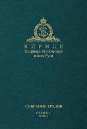 Слово Предстоятеля (2009-2011). Собрание трудов. Серия 1: Том 1