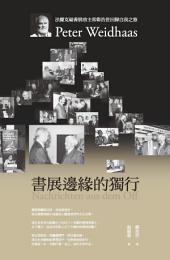 書展邊緣的獨行: 法蘭克福書展前主席衛浩世回歸自我之旅