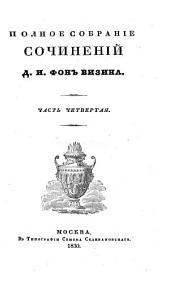 Полное собрание сочинений Д. И. фон Визина: Часть четвертая