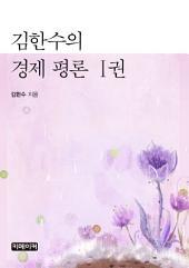 김한수의 경제 평론Ⅰ권