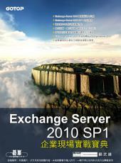 Exchange Server 2010 SP1 企業現場實戰寶典 (電子書)