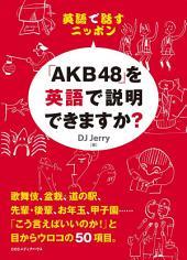 英語で話すニッポン: 「AKB48」を英語で説明できますか?