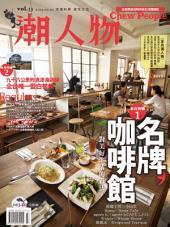 潮人物2013年7月號 vol.33: 名牌-咖啡館