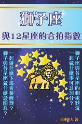 獅子座 part 3:與12星座的合拍指數