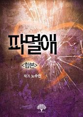 [세트] 파멸애