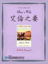 Allan's Wife (艾倫之妻)