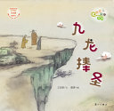 Legend Beside the Yangtze River Picture Book SeriesA Nine Dragons Hold the Sacred Book