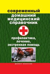 Современный домашний медицинский справочник: профилактика, лечение, экстренная помощь