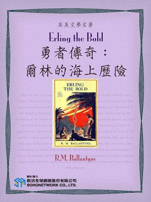 Erling the Bold (勇者傳奇:爾林的海上歷險)