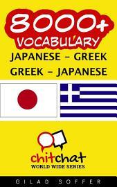 8000  Japanese   Greek Greek   Japanese Vocabulary