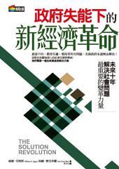 政府失能下的新經濟革命: 未來10年解決社會問題最重要的變革力量